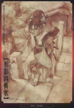 Manji Carrying Rin